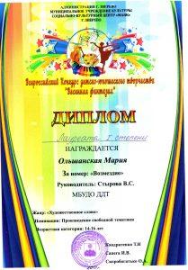 Ольшанская